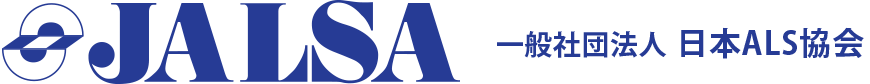 JALSA / 日本ALS協会