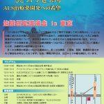2019年2月2日㈯13:00~  ALS治療研究講演会 in 東京