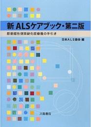 新ALSケアブック・第二版