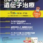 日本遺伝子細胞治療学会・一般講演の紹介
