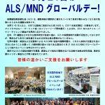 6月21日は世界ALS/MNDデー