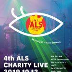 第4回ALSチャリティーライブのお知らせ→中止のお知らせ