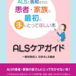 新刊「ALSケアガイド」発刊のお知らせ